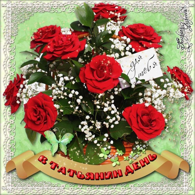 Красивые открытки в день татьяны, любимому
